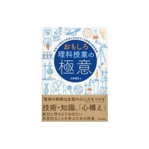 発売日:2018年08月 / ジャンル:物理・科学・医学 / フォーマット:本 / 出版社:東京書籍...
