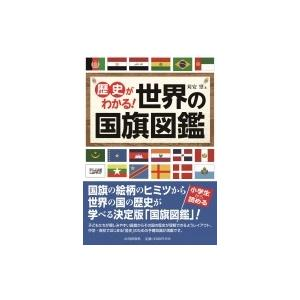 歴史がわかる!世界の国旗図鑑 / 苅安望  〔本〕 hmv
