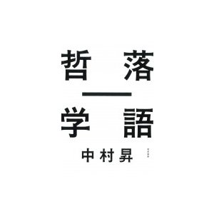 発売日:2018年07月 / ジャンル:哲学・歴史・宗教 / フォーマット:本 / 出版社:亜紀書房...