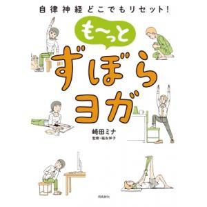発売日:2018年07月 / ジャンル:実用・ホビー / フォーマット:本 / 出版社:飛鳥新社 /...