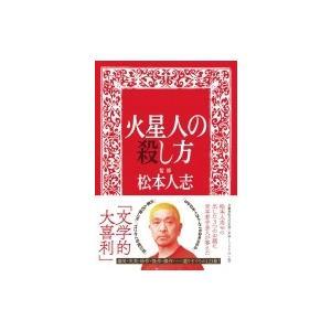 火星人の殺し方 / 松本人志 (ダウンタウン) マツモトヒトシ 〔本〕