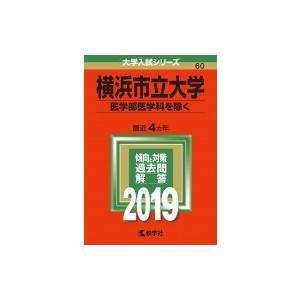 横浜市立大学(医学部医学科を除く) 2019 大学入試シリーズ / 書籍  〔全集・双書〕|hmv