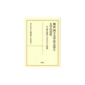 発売日:2018年07月 / ジャンル:語学・教育・辞書 / フォーマット:本 / 出版社:東信堂 ...