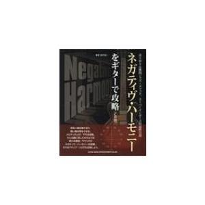 ネガティヴ・ハーモニーをギターで攻略 CD付 / シンコーミュージック スコア編集部  〔本〕