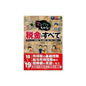 発売日:2018年07月 / ジャンル:社会・政治 / フォーマット:本 / 出版社:成美堂出版 /...
