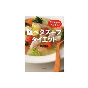 「腹ペタ」スープダイエット作りおきで、かんたん 講談社の実用BOOK / 藤井香江  〔本〕|hmv