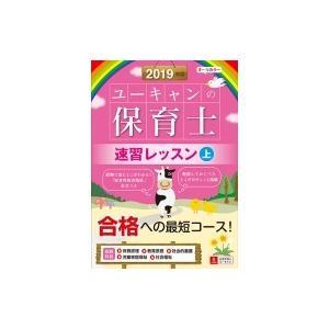 発売日:2018年08月 / ジャンル:語学・教育・辞書 / フォーマット:本 / 出版社:ユーキャ...