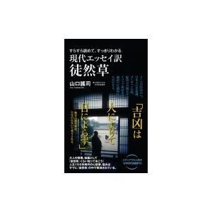 発売日:2018年08月 / ジャンル:文芸 / フォーマット:新書 / 出版社:ワニブックス / ...