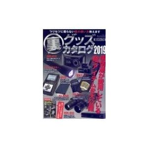 裏グッズカタログ 2019 三才ムック / ラジオライフ編集部  〔ムック〕|hmv
