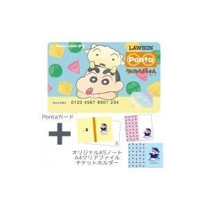 クレヨンしんちゃんオリジナルカード(Pontaカード)+グッズ3点セット  〔Goods〕