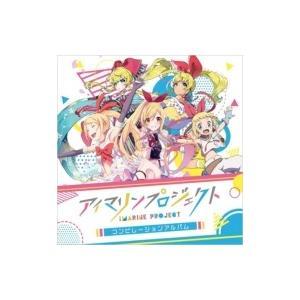 アニメ (Anime) / アイマリンプロジェクト コンピレーションアルバム 【限定版】 国内盤 〔CD〕|hmv