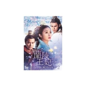 蘭陵王妃〜王と皇帝に愛された女〜 DVD-BOX2  〔DVD〕