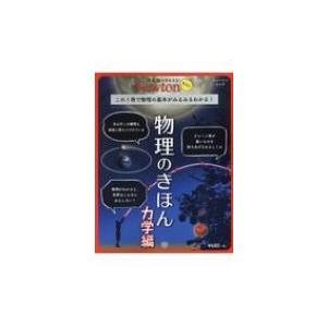 NEWTONライト これ1冊で物理の基本がみるみるわかる! 物理学のきほん力学編 ニュートンムック / 雑誌  〔ムック|hmv