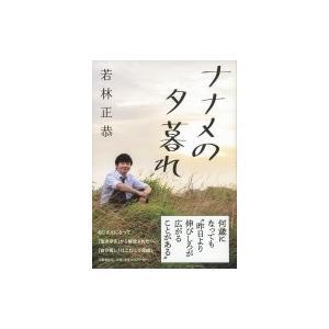 発売日:2018年08月 / ジャンル:アート・エンタメ / フォーマット:本 / 出版社:文藝春秋...
