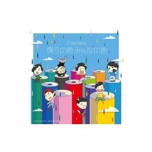 フィッシャーズ / 僕らの色 みんなの色 【Loppi・HMV限定先行発売】  〔CD〕|hmv