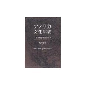 アメリカ文化年表 文化・歴史・政治・経済 / 亀井俊介  〔本〕|hmv