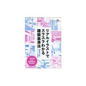 リアルイラストでスラスラわかる建築基準法 建築知識の本 / ユーディーアイ確認検査  〔本〕 hmv