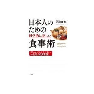 発売日:2018年08月 / ジャンル:社会・政治 / フォーマット:本 / 出版社:三笠書房 / ...