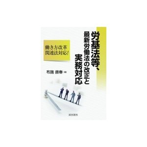 発売日:2018年08月 / ジャンル:ビジネス・経済 / フォーマット:本 / 出版社:産労総合研...