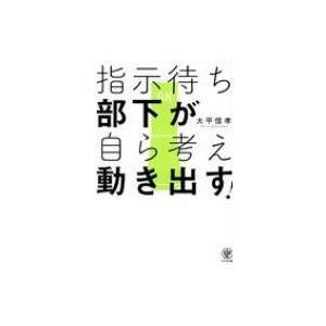 発売日:2018年07月 / ジャンル:社会・政治 / フォーマット:本 / 出版社:かんき出版 /...