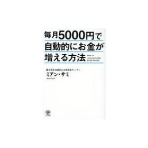 発売日:2018年07月 / ジャンル:ビジネス・経済 / フォーマット:本 / 出版社:かんき出版...