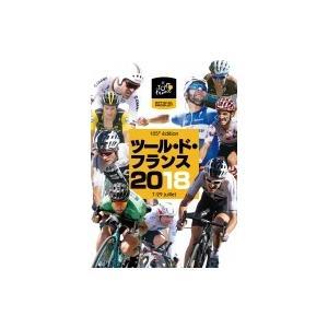 ツール・ド・フランス2018 スペシャル BOX(DVD2枚組)  〔DVD〕|hmv