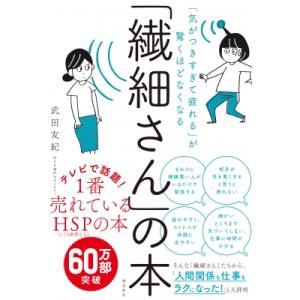 「繊細さん」の本 「気がつきすぎて疲れる」が驚くほどなくなる / 武田友紀  〔本〕