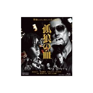 孤狼の血  〔BLU-RAY DISC〕|hmv