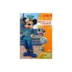 東京ディズニーリゾートベストガイド 2018-2019 Disney in Pocket / 講談社...