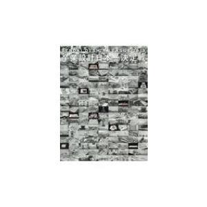 せんだいデザインリーグ 2018 卒業設計日本一決定戦Official Book / 仙台建築都市学生会議  〔本〕 hmv