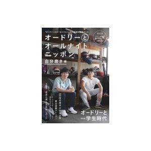 オードリーとオールナイトニッポン 自分磨き編 扶桑社ムック / オードリー 〔ムック〕
