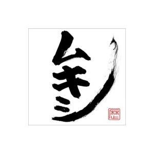 レキシ / ムキシ (CD+DVD) 〔CD〕