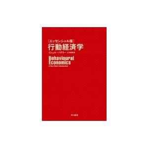 エッセンシャル版 行動経済学 / ミシェル・バデリー  〔本〕|hmv