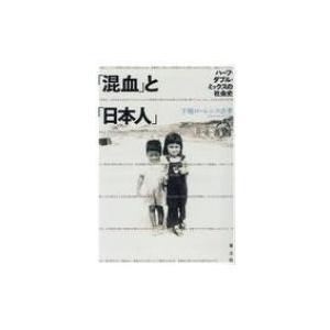 「混血」と「日本人」 ハーフ・ダブル・ミックスの社会史 / 下地ローレンス吉孝  〔本〕|hmv