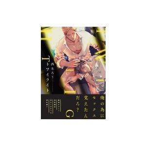 トワイライト Canna Comics / 西本ろう  〔コミック〕|hmv