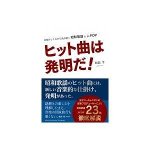 発売日:2018年09月 / ジャンル:アート・エンタメ / フォーマット:本 / 出版社:ポニーキ...