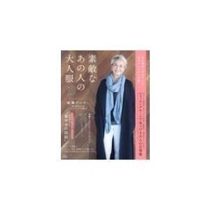 大人のおしゃれ手帖特別編集 素敵なあの人の大人服 秋号 Vol.2 e-MOOK / 雑誌  〔ムッ...
