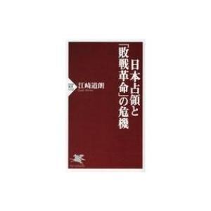 日本占領と「敗戦革命」の危機 PHP新書 / 江崎道朗  〔新書〕 hmv