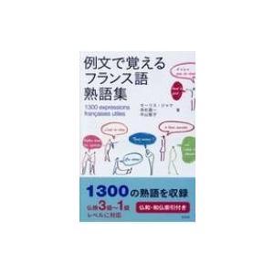 発売日:2018年09月 / ジャンル:語学・教育・辞書 / フォーマット:本 / 出版社:白水社 ...