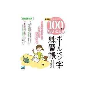かんたん!100字できれいになる ボールペン字練習帳 / 青山浩之  〔本〕