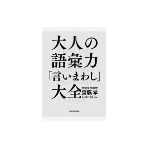 発売日:2018年09月 / ジャンル:社会・政治 / フォーマット:本 / 出版社:Kadokaw...