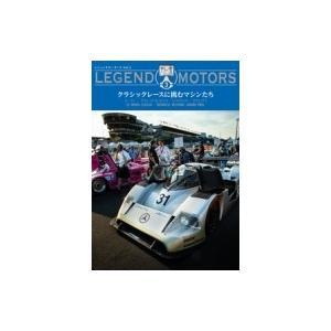 LEGEND MOTORS 03 ル・マン・クラシック  &  グランプリ・モナコ・ヒストリック / ホビージャパン(Hobby JAPAN)編集部 hmv