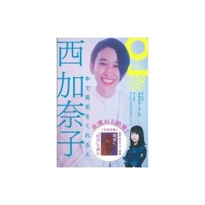 Quick Japan (クイック・ジャパン) 139 / クイックジャパン編集部 〔本〕