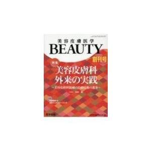 美容皮膚医学BEAUTY Vol.1 No.1 2018 / 川田暁  〔本〕|hmv