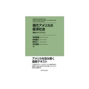 現代アメリカの経済社会 理念とダイナミズム / 河崎信樹  〔本〕|hmv