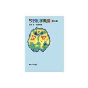 発売日:2018年09月 / ジャンル:物理・科学・医学 / フォーマット:本 / 出版社:東京大学...