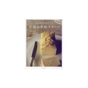 発売日:2018年10月 / ジャンル:実用・ホビー / フォーマット:本 / 出版社:家の光協会 ...