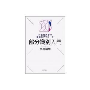部分識別入門 計量経済学の革新的アプローチ  / 奥村綱雄  〔本〕|hmv
