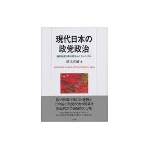 現代日本の政党政治 / 濱本真輔  〔本〕|hmv