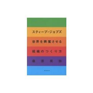 発売日:2018年09月 / ジャンル:ビジネス・経済 / フォーマット:本 / 出版社:朝日新聞出...